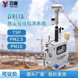 YT-JYC01β射线法扬尘监测设备参数