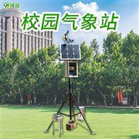 FT-XQ10小型校园气象站