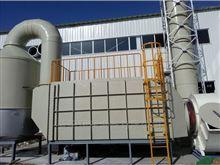 非标定制活性炭废气处理设备