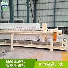 重庆板框压滤机出货快设备生产基地采购
