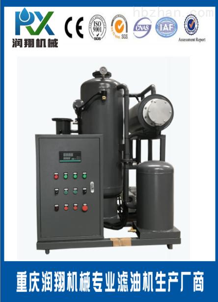润滑油含水处理滤油机