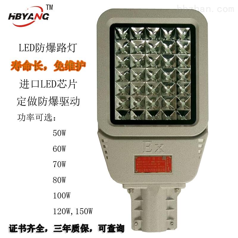 BZD129-LED50W100W防爆路灯头加油站投光灯