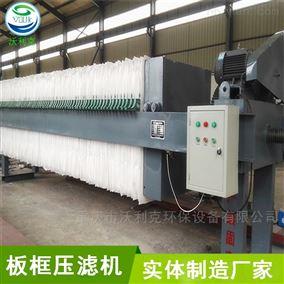 重庆板框压滤机供应油墨厂废水处理设备
