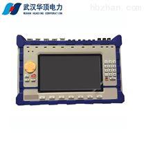 变压器厂用HDJB手持光数字继电保护分析仪