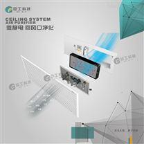 臣工中央空气净化器静电离子净化技术