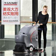 GM50B高美工业洗地机手推工厂车间电动刷地GM50B