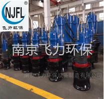 南京潜水轴流泵生产厂家