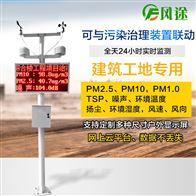 FT-BX03扬尘噪声污染在线监测系统