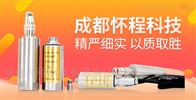 HC-0135无线振动传感器