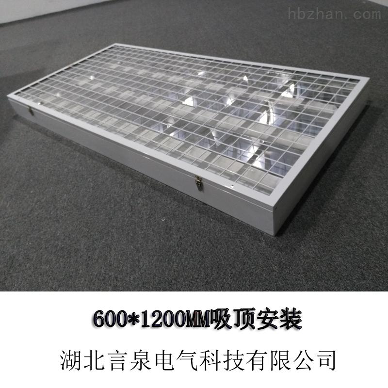 防爆LED格栅灯集成吊顶平板荧光灯现货