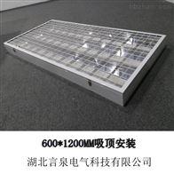 600*1200防爆LED格栅灯集成吊顶平板荧光灯现货