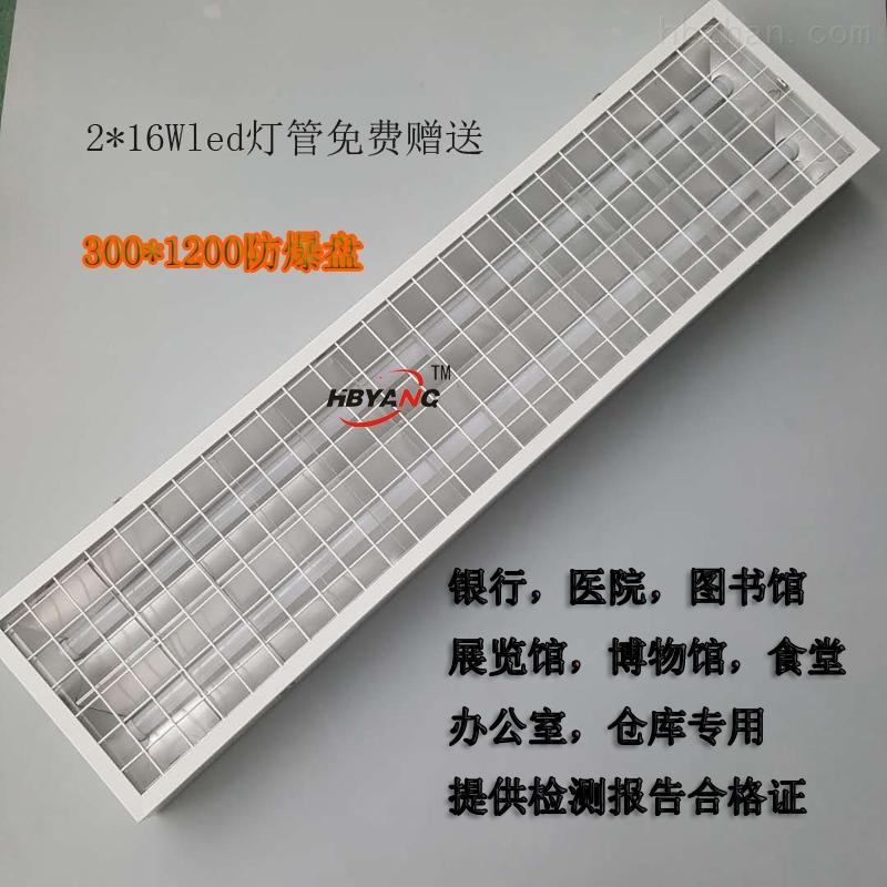 防爆LED格栅灯300*1200双管荧光灯1.2米