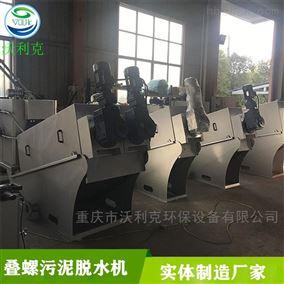 重庆沙坪坝沃利克叠螺式污泥脱水机品质