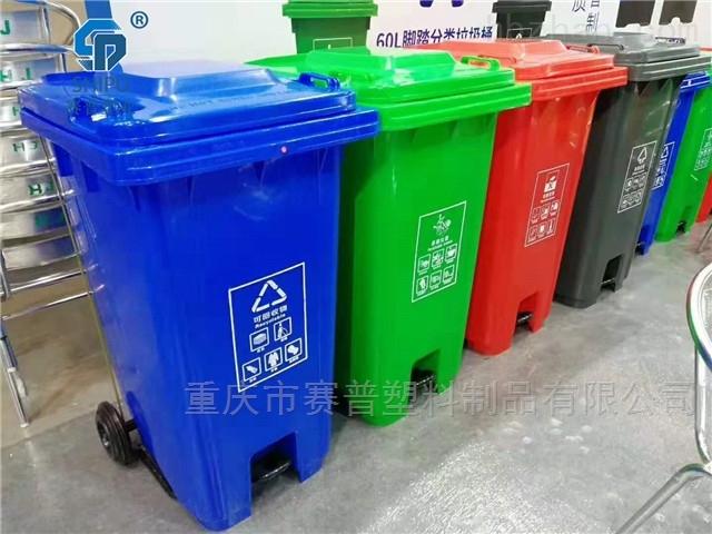 240L脚踩垃圾桶120升分类脚踏垃圾车