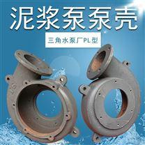 3寸浓浆泵泵壳浸入式泥浆泵配件