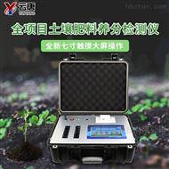 YT-TR04高精度全项目土壤肥料养分检测仪