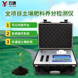 YT-TR05测土施肥仪器价格对比