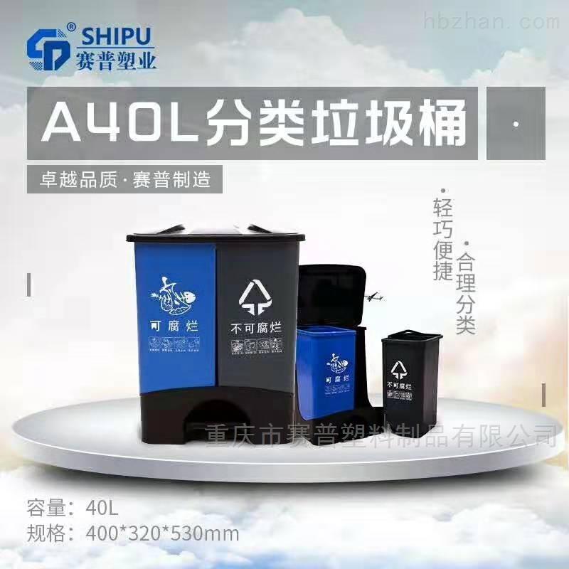 40L20升双胞胎分类塑料垃圾桶多少钱一个