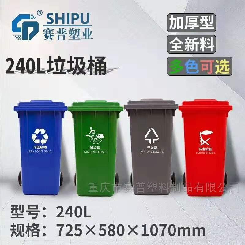 小区环保翻盖塑料垃圾桶240L重庆现货供应