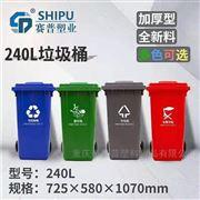 昆明塑料环卫垃圾桶 分类垃圾箱生产厂家