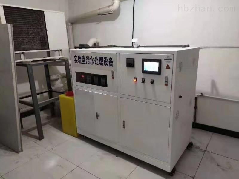 环保化学实验室污水处理设备生产厂家