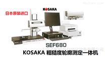 日本原装进口小坂KOSAKA粗糙度轮廓一体机