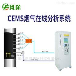 FT-CEMS烟气连续在线监测系统