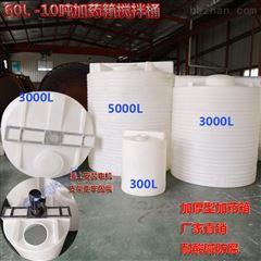 MC-4000L嘉兴4000L塑料加药箱 耐酸碱搅拌罐