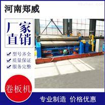 三辊卷板机20x2500卷20mm厚板节能高效