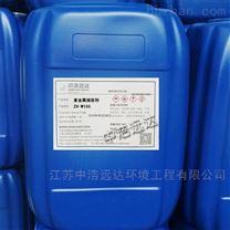 江苏中浩远达ZH-W105重金属捕捉剂