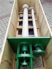 40FYS-20FYS係列塑料液下泵