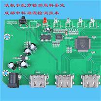 PCB板清洗剂配方鉴定原料分析