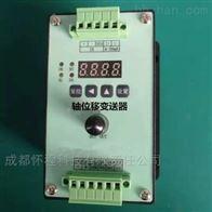 YH-DO-1/TD2000YH-DO-1/TD2000位移传感器