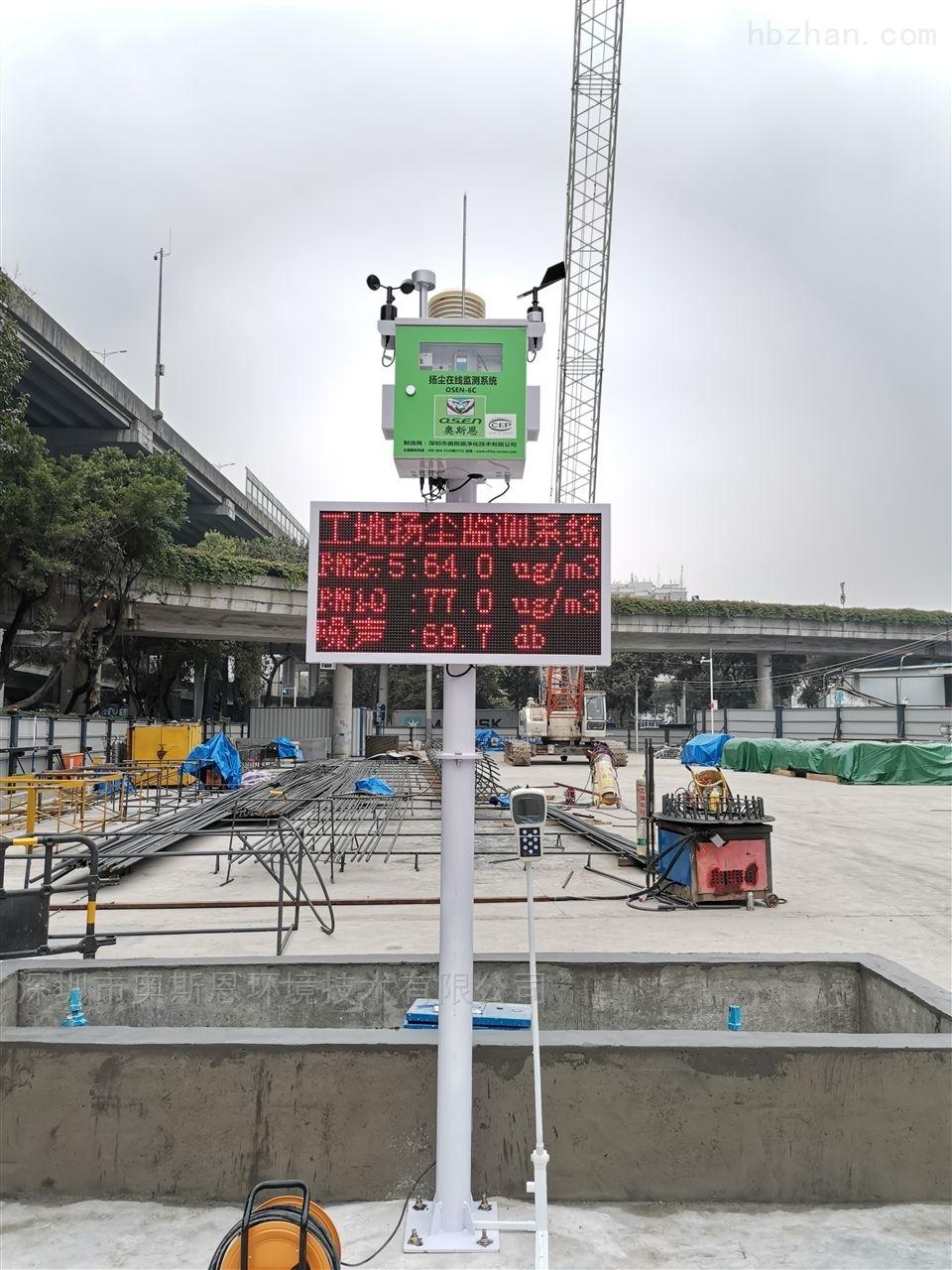 河北廊坊建筑工地扬尘在线监测系统供应