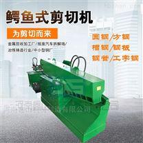 大型液压金属废料鳄鱼剪切机