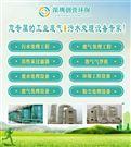 深圳坪山生产企业废气治理设备生产厂家