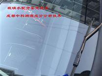 新型汽车玻璃水成分设计配方检测