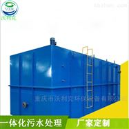 MBR污水一体化集中式处理设备