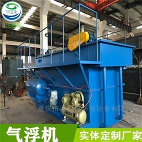 重庆沃利克环保设备气浮机生产批发销售厂家