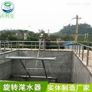 xb1250万盛区食品加工厂旋转式滗水器厂家沃利克