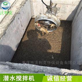 重庆沃利克新型冲压式潜水搅拌机原理