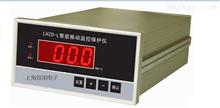 LHZS-05FLHZS-05F型智能反转速监控保护仪