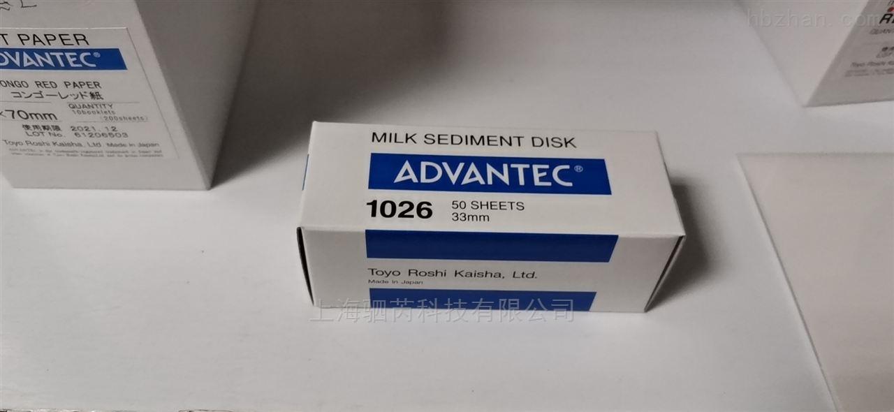 ADVANTEC 牛乳沉淀分析纸