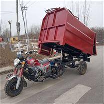 三轮摩托垃圾清运车 摩托三轮清理垃圾车