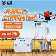 YT-QY02土壤采样设备