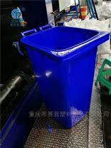 240L升垃圾桶新农村分类塑料垃圾筒