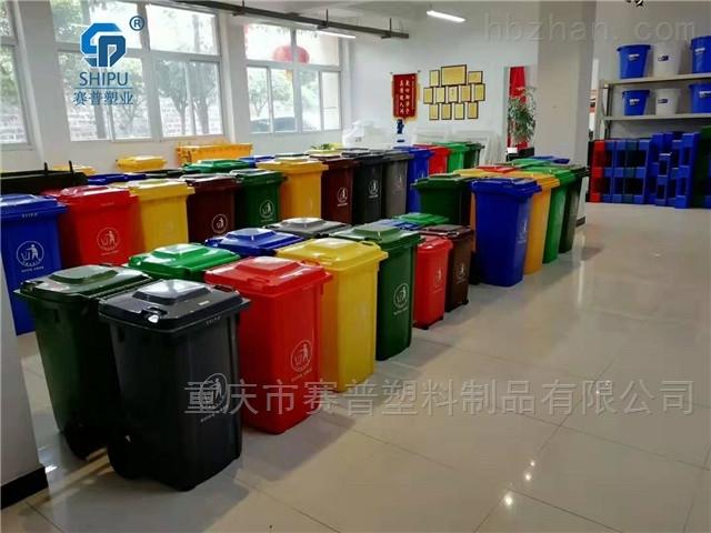 240升户外垃圾筒 分类环卫塑料垃圾桶