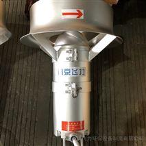 飞力环保4KW污泥混合池潜水搅拌器