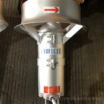飞力环保QJB2.5/8冲压式潜水搅拌机