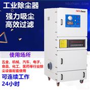 MCJC-2200废料颗粒粉尘收集器